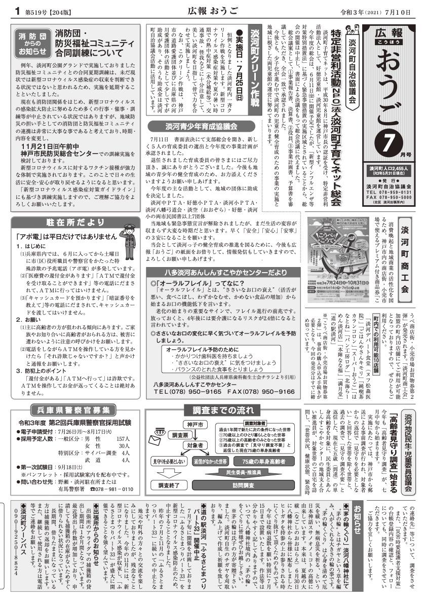 広報おうご(2021年7月号)