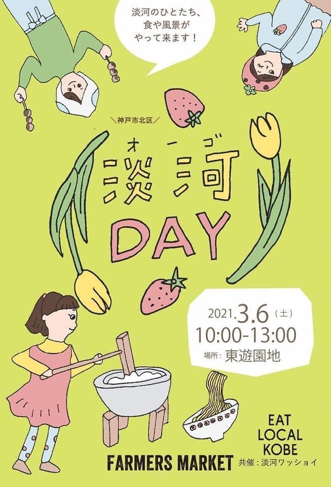 【3/6(土)イベント出店@三宮】FARMERS MARKET淡河DAYでお会いしましょう