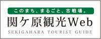 岐阜観光ナビ