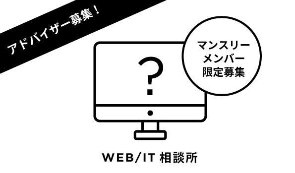 WEB/IT相談所 はじめます