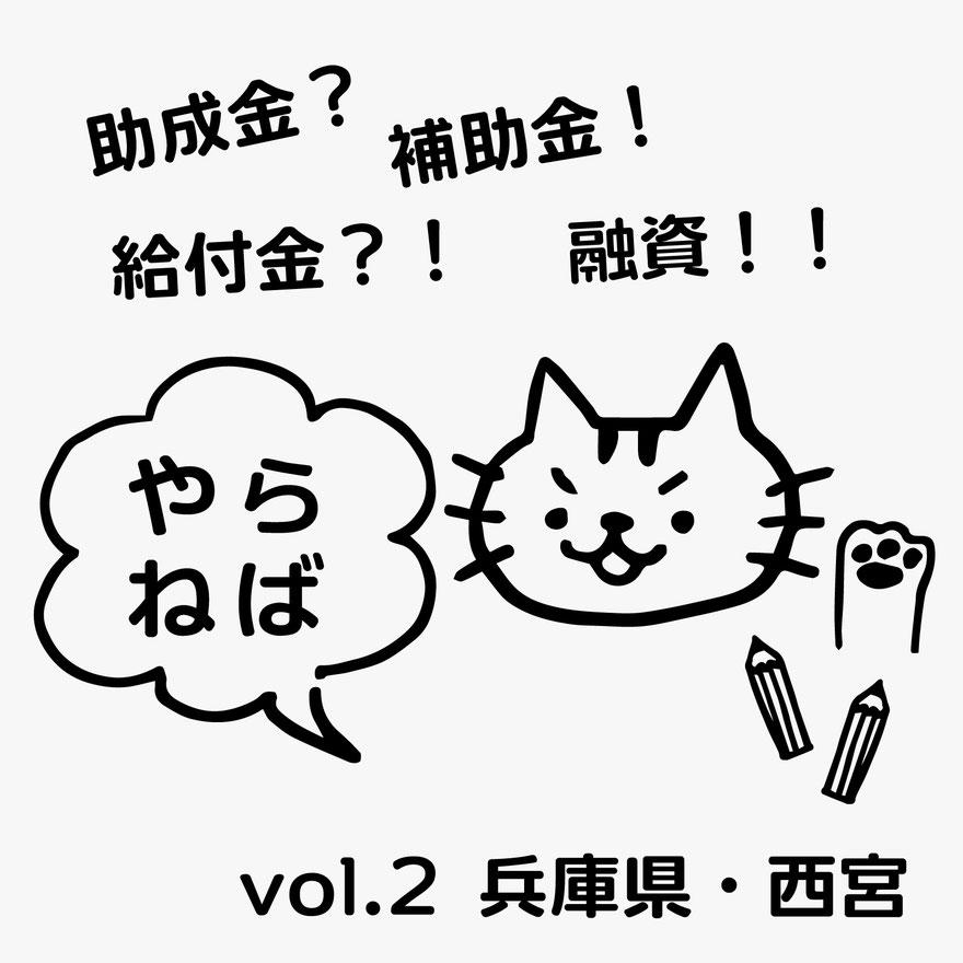 新型コロナウイルス感染症に関する助成金等のまとめ  vol.2  自治体(8/16更新)