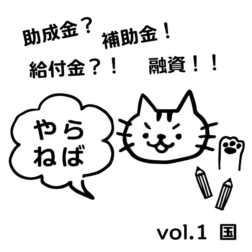 新型コロナウイルス感染症に関する助成金等のまとめ  vol.1 国(8/16更新)