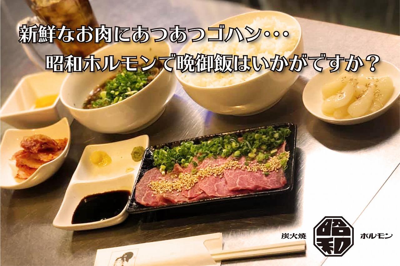 昭和ホルモンで晩御飯はいかがですか?