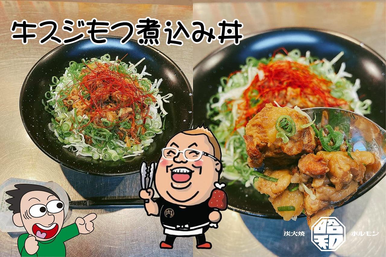 新メニュー「牛スジもつ煮込み丼」販売中!