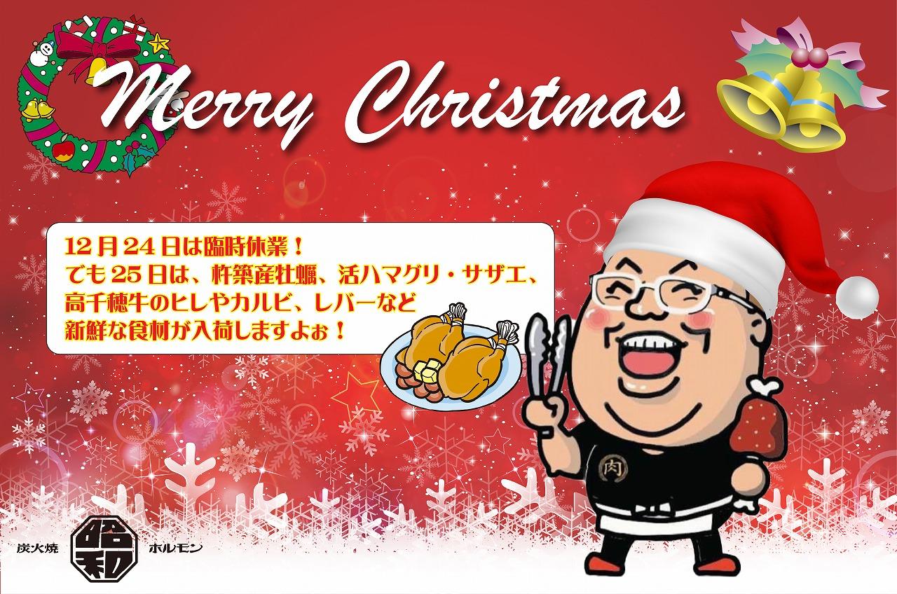 12月25日のクリスマスは新鮮な海産物やお肉が入荷しますよ!