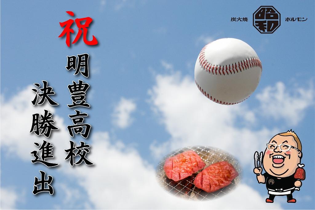 焼肉食べて大分県代表の明豊高校を応援しよう!