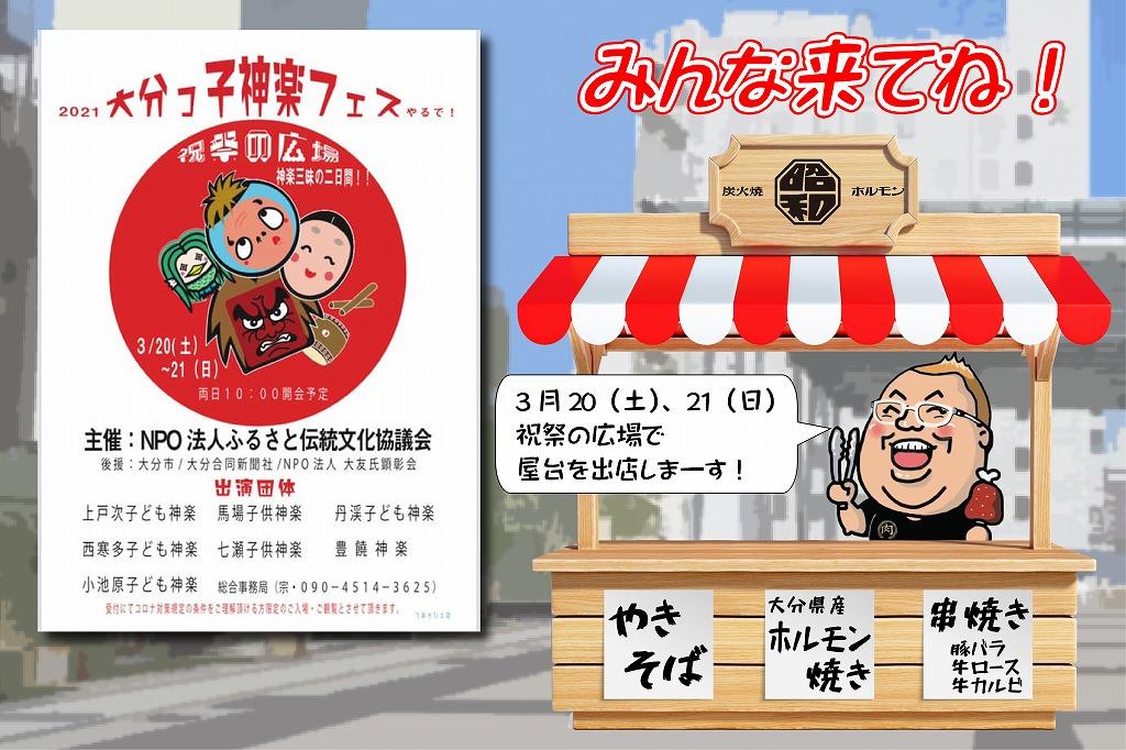 3月20日、21日は大分市の祝祭の広場に昭和ホルモンがやってくる!