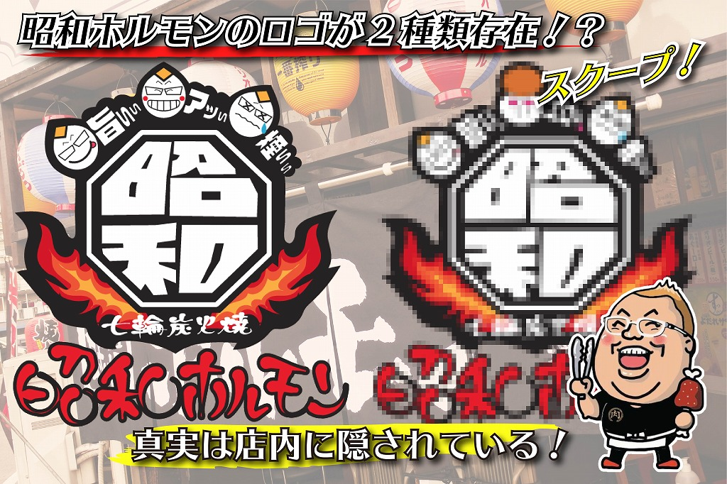 昭和ホルモンの新しいロゴに隠された秘密とは?