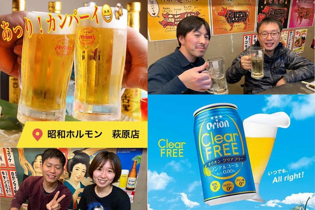 オリオンビールが愉しめる昭和ホルモン