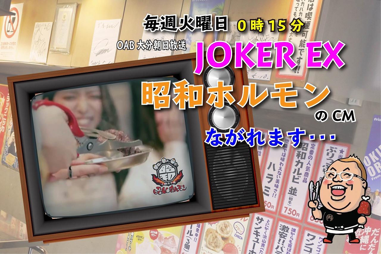 OAB大分朝日放送のJOKER EXで昭和ホルモン観られます!