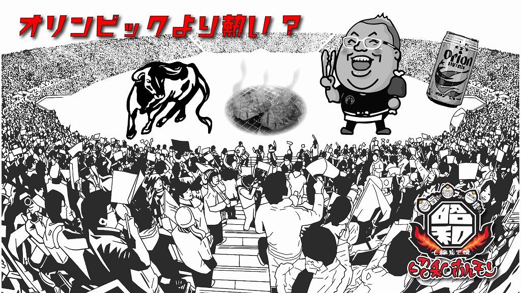 昭和ホルモンはオリンピックより熱い?