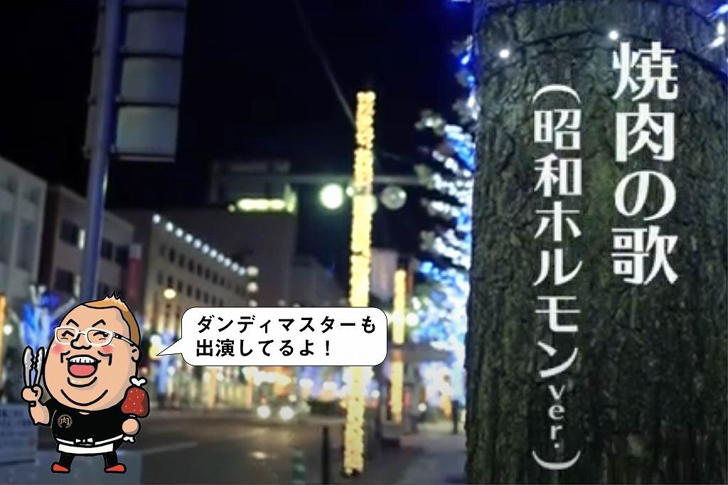 焼肉の歌(昭和ホルモンVer.)のプロモーションビデオ公開