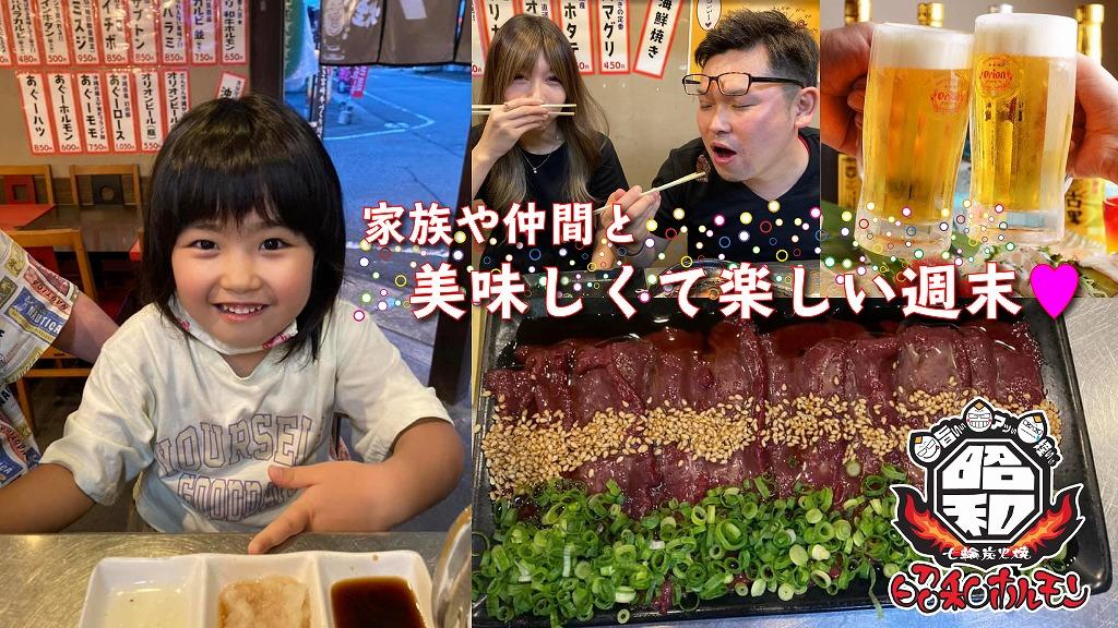 昭和ホルモンで家族や仲間と美味しくて楽しい週末を過ごしませんか?