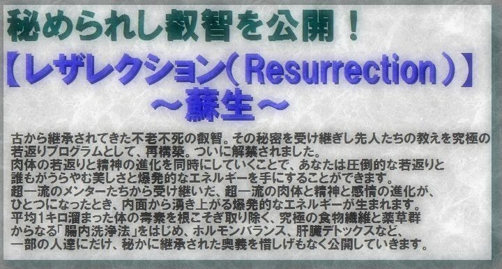 33日間の無料メルマガ【レザレクション(Resurrection)】上記をクリックして登録できます。