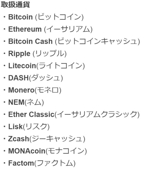 coincheck (コインチェック)の取扱通貨一覧