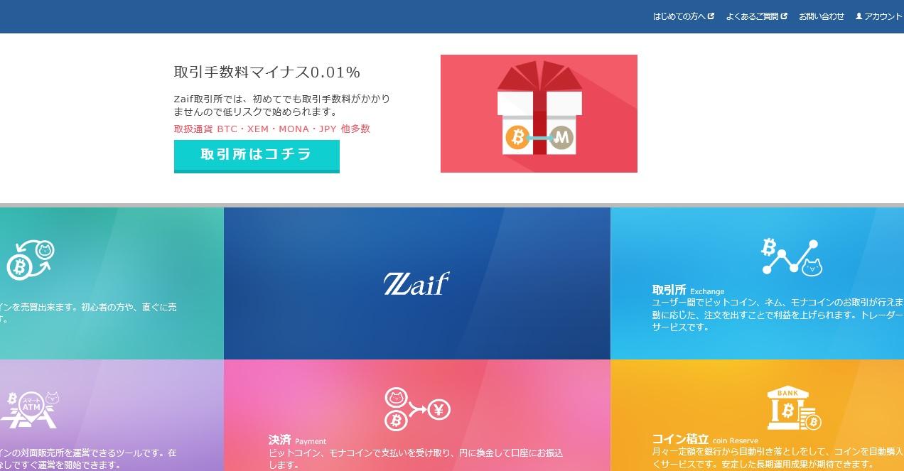 Zaif(ザイフ)の評判と使い方【COMSAトークンが購入できる取引 ...