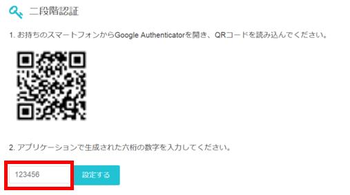 コインチェックの2段階認証設定画面