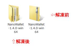 圧縮ファイルの解凍前と解凍後の比較