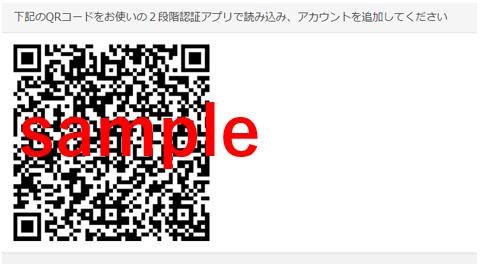 IIJ SmartKeyのQRコード