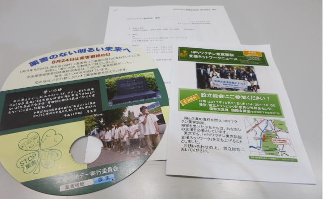 薬害根絶デーうちわ(左)と東京訴訟ネットワークニュース(右)