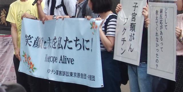 東京原告団の横断幕とパネル