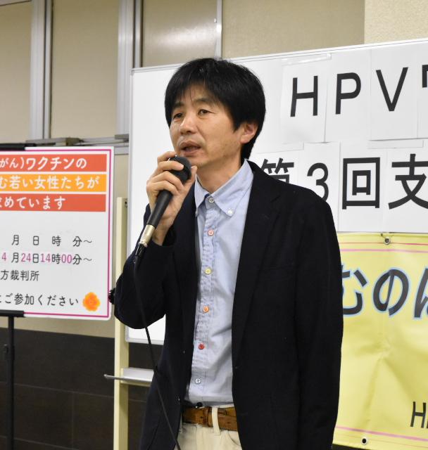 猿渡圭一郎さん(HPVワクチン薬害九州訴訟を支える会代表世話人)
