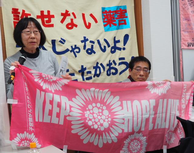 左:北海道から駆けつけて下さった浅川身奈栄さん(左)と井上昌和さん(HPVワクチン薬害訴訟を支える会・北海道)