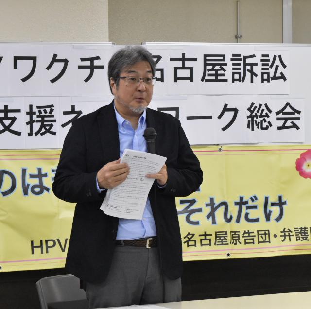 隈本邦彦さん(HPVワクチン東京訴訟支援ネットワーク代表世話人)