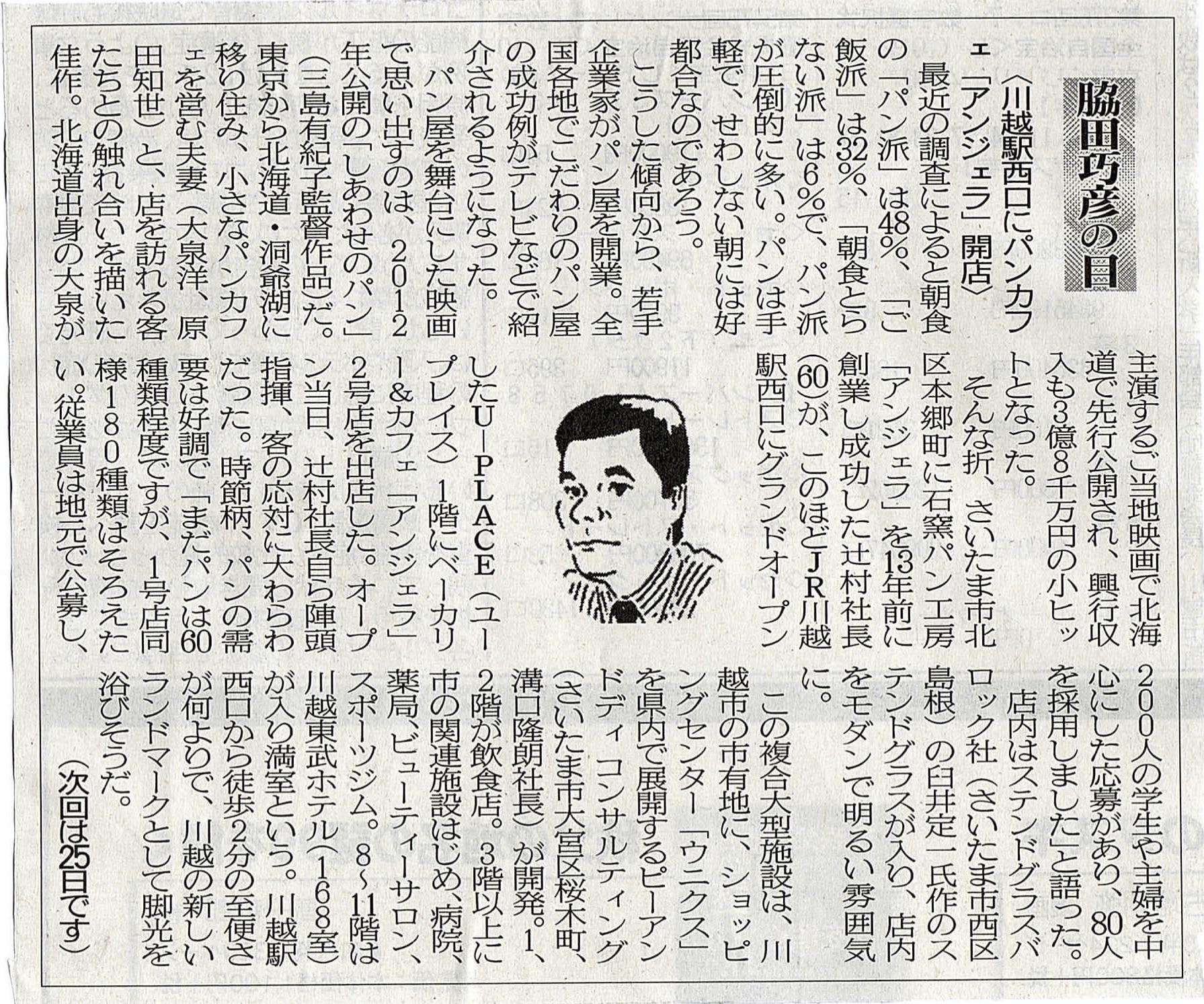 2020年7月11日 川越駅西口にパンカフェ「アンジェラ」開店