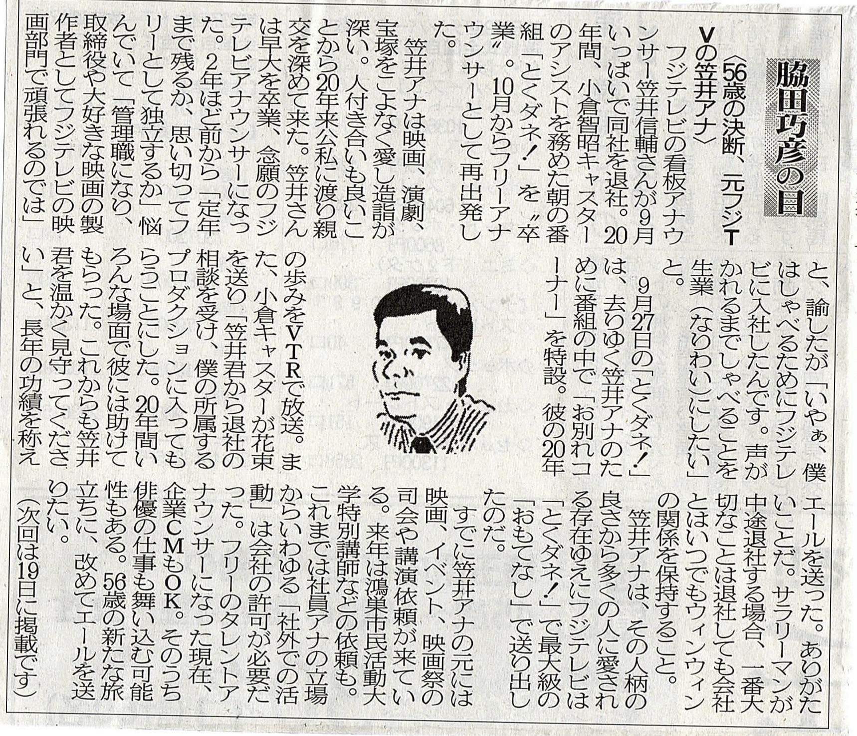 2019年10月05日 56歳の決断、元フジTVの笠井アナ
