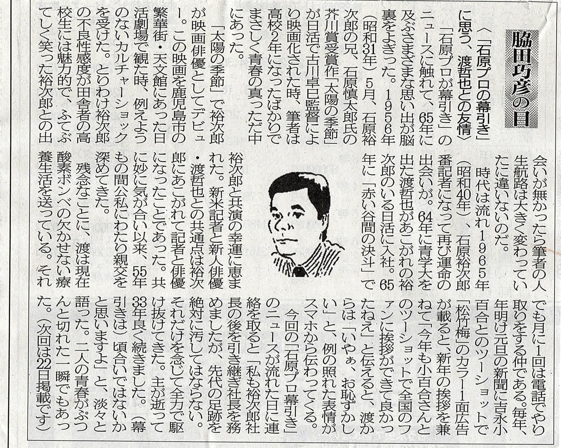 2020年8月8日 「石原プロの幕引き」に思う、渡哲也との友情