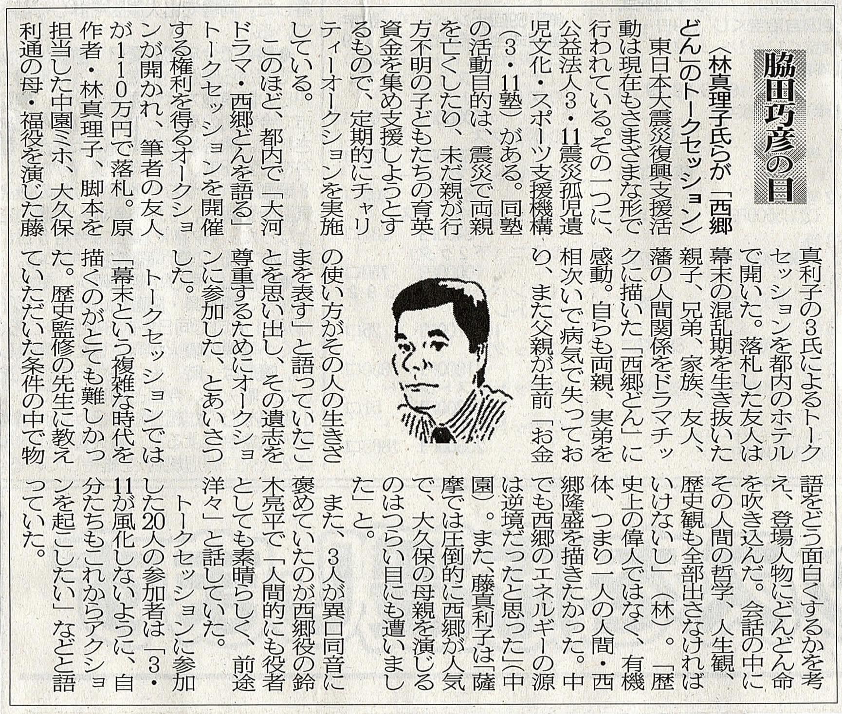2019年04月20日 林真理子氏らが「西郷どん」のトークセッション