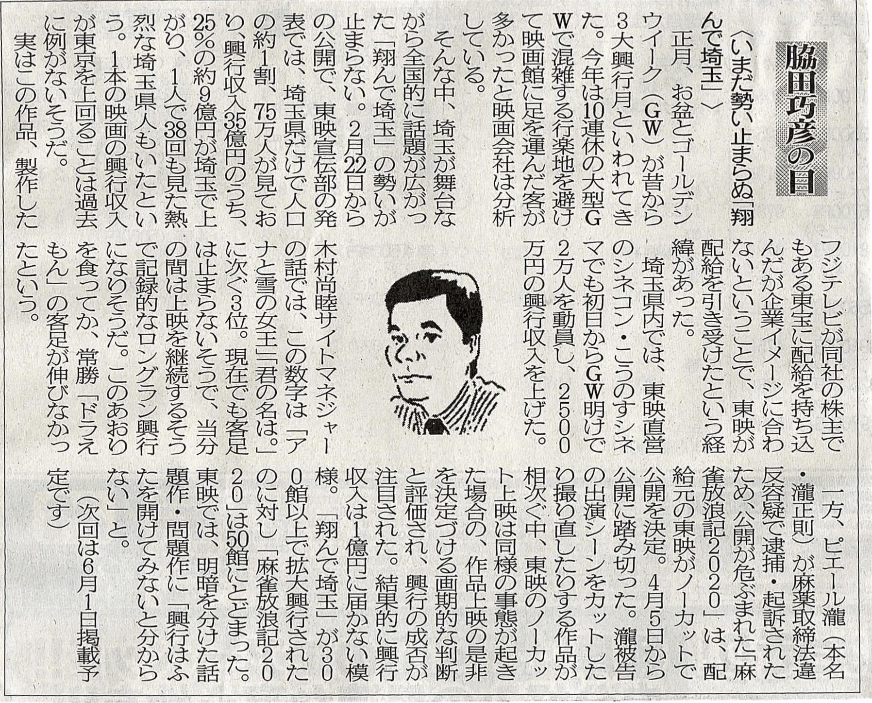 2019年05月18日 いまだ勢い止まらぬ「翔んで埼玉」