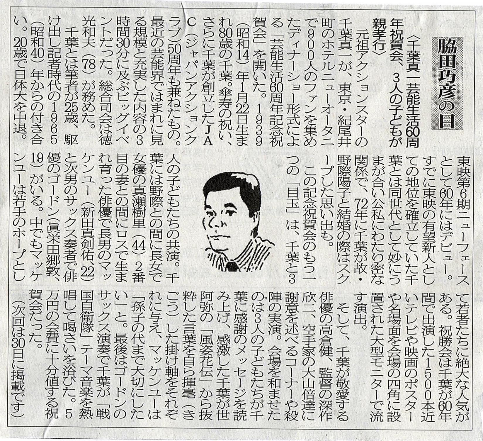 2019年11月16日 千葉真一芸能生活60周年祝賀会、3人のこどもが親孝行