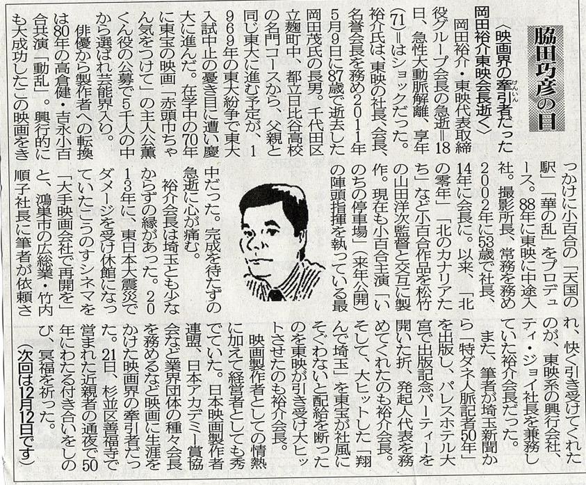2020年11月28日 映画館の牽引車だった岡田雄介東映会長逝く