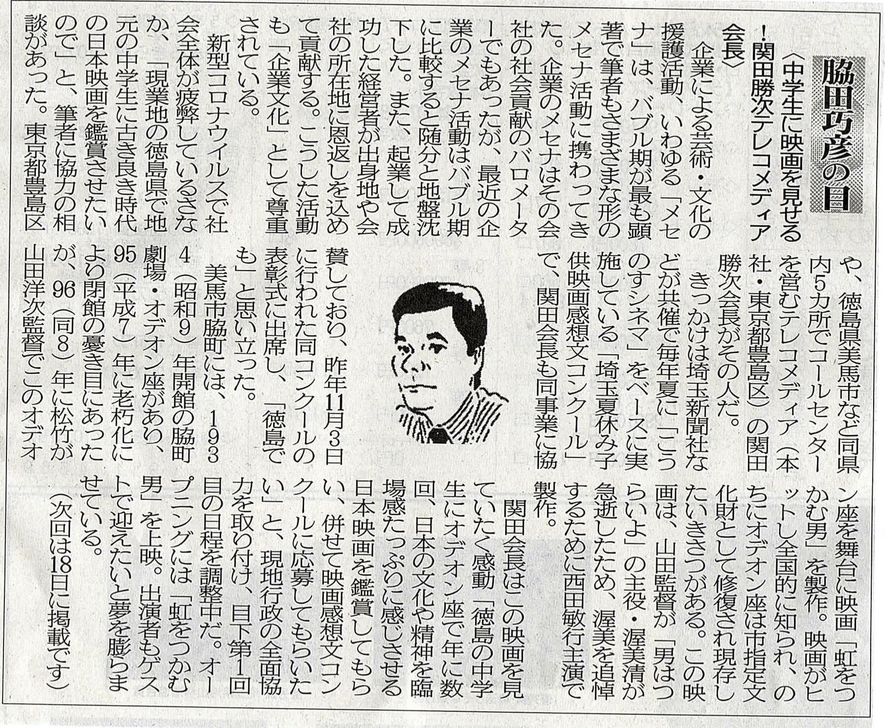 2020年4月4日 中学生に映画を見せる!関田勝次テレコメディア会長