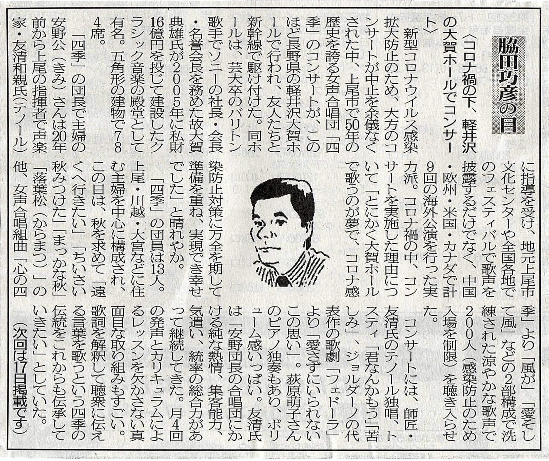 2020年10月03日 コロナ禍の下、軽井沢の大賀ホールでコンサート