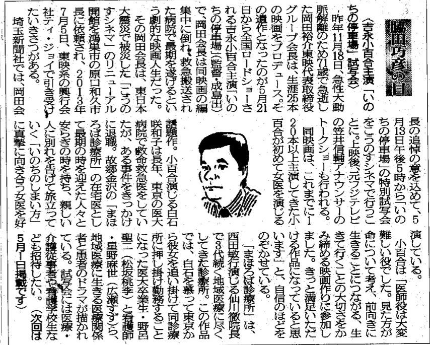 2021年4月17日 吉永小百合主演「いのちの停車場」試写会