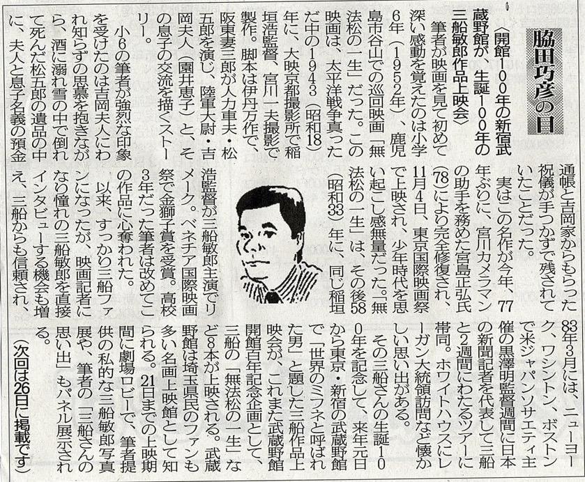 2020年12月12日 開館100年の新宿武蔵野館が、誕生100年の三船敏朗作品上映会