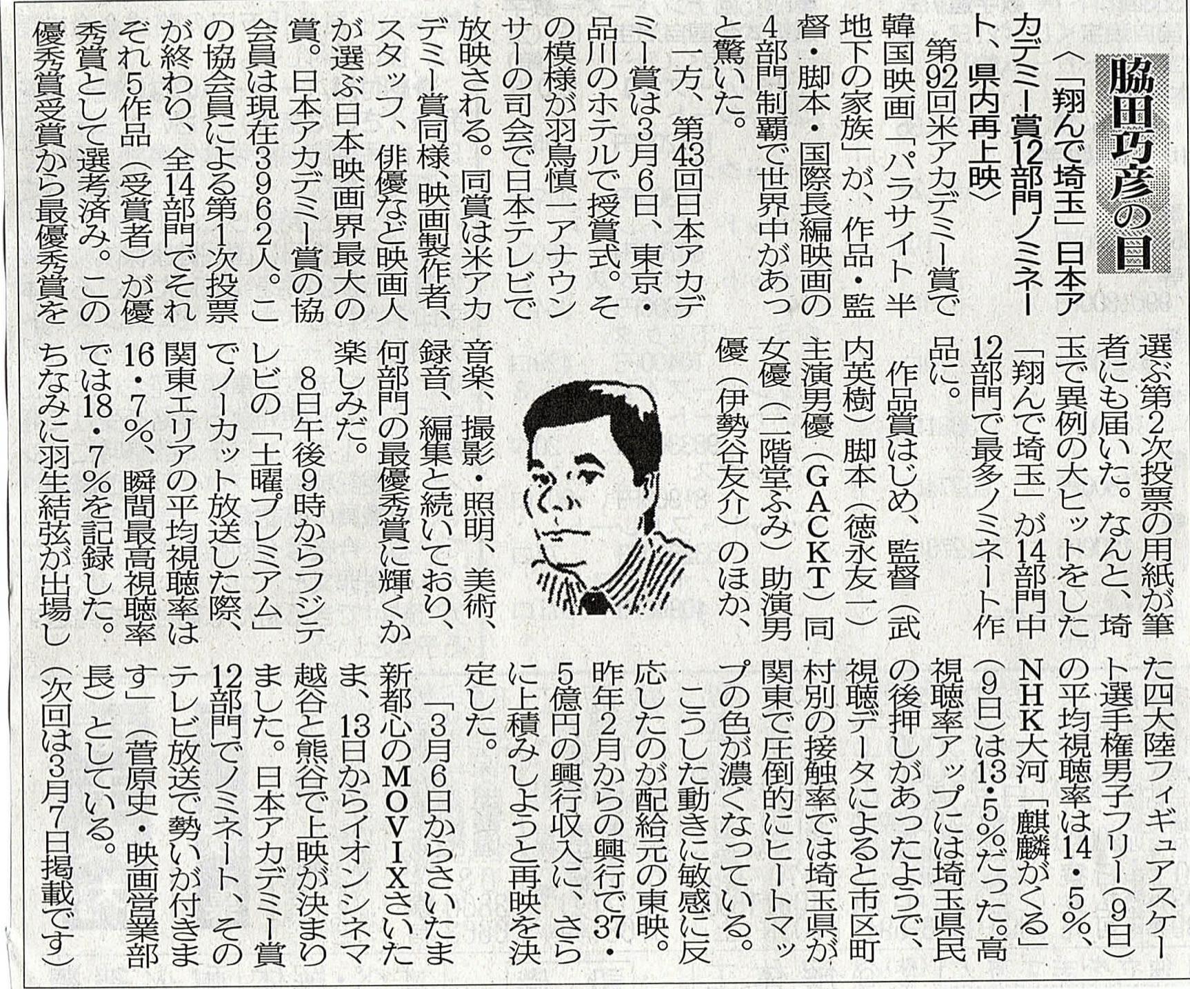 2020年2月20日 「翔んで埼玉」日本アカデミー賞12部門ノミネート、県内再上映