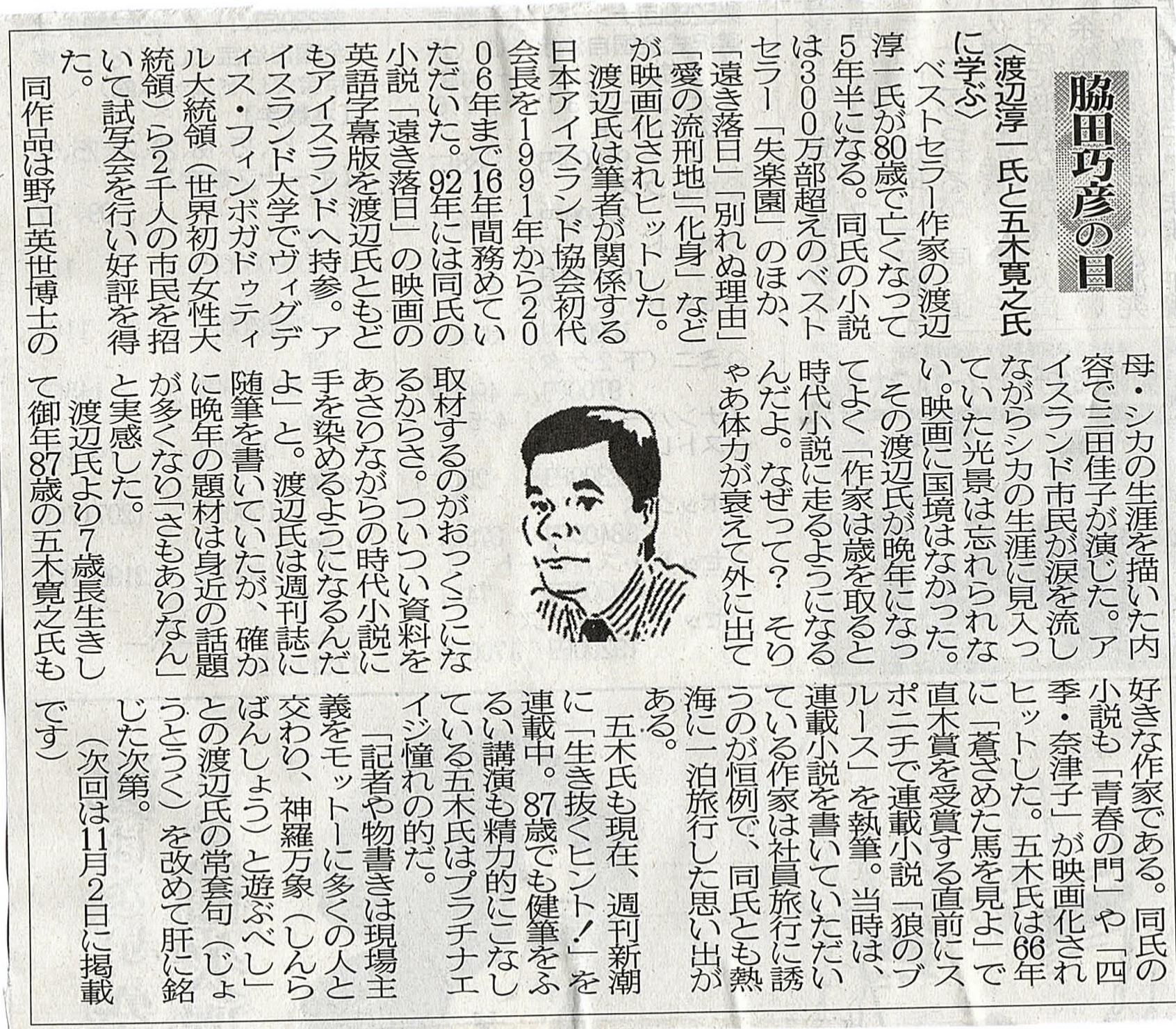 2019年10月19日 渡辺淳一氏と五木寛之氏に学ぶ