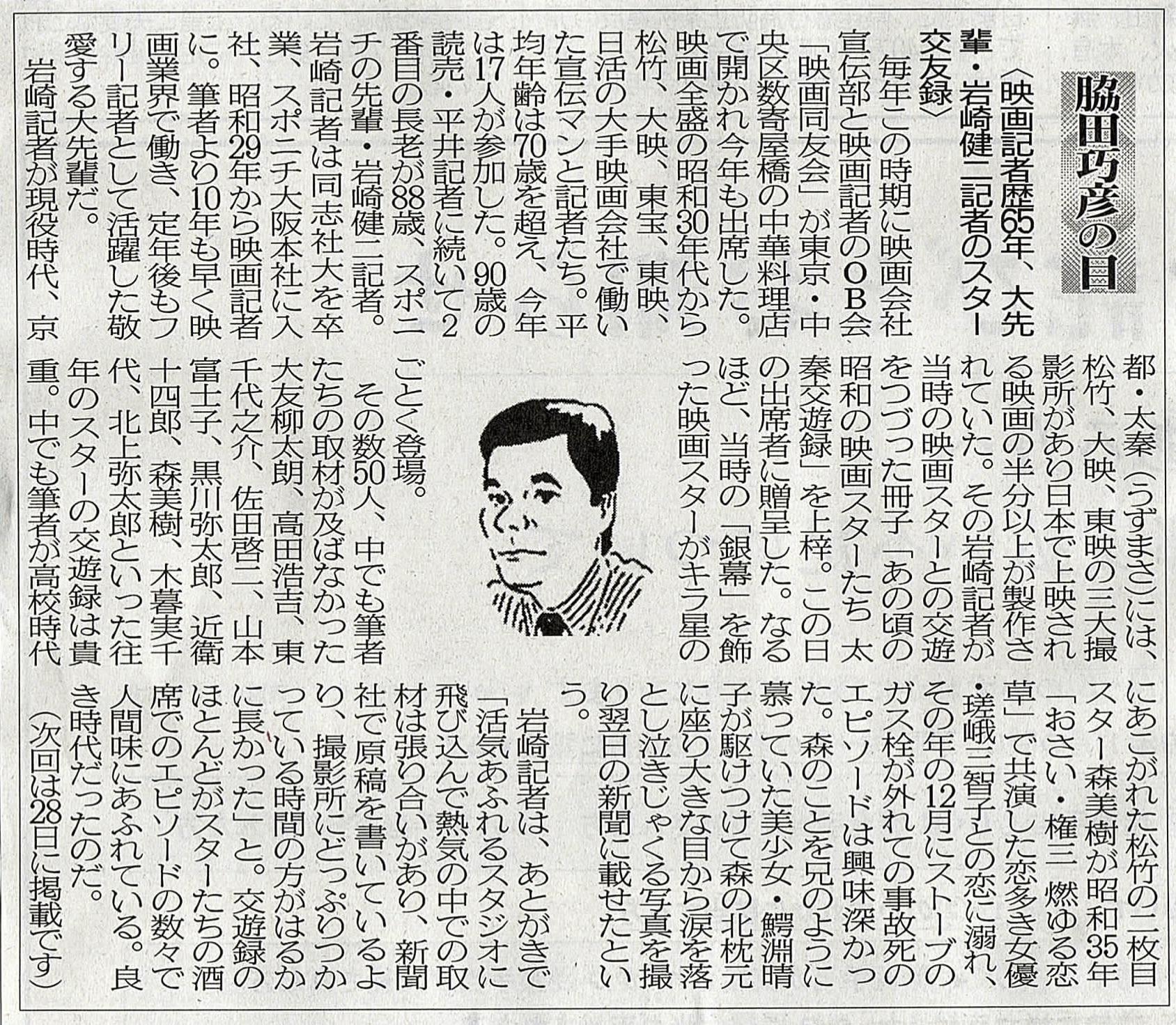 2019年12月14日 映画記者歴65年、大先輩・岩崎健二記者のスター交友録