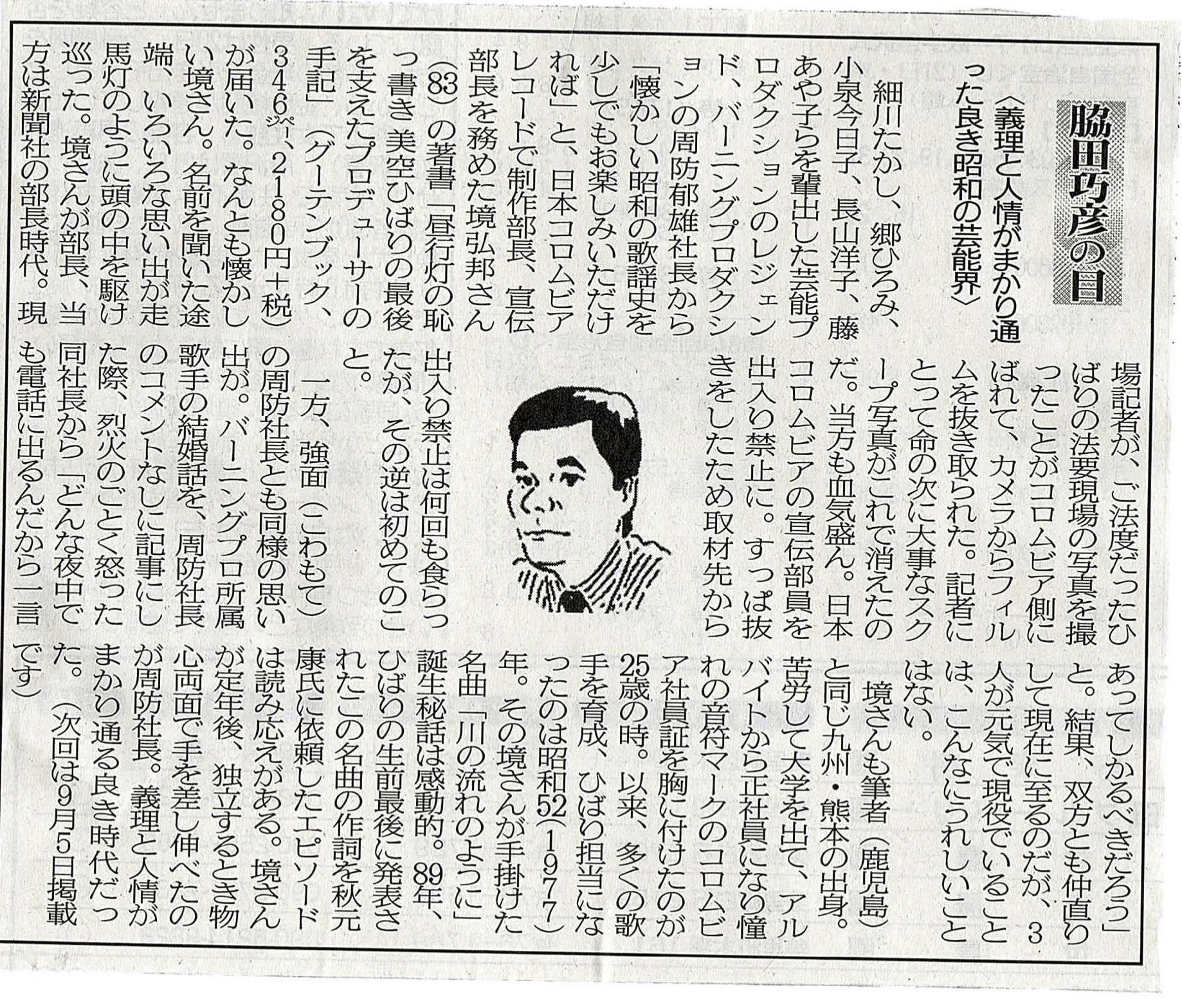 2020年8月22日 義理と人情がまかり通った良き昭和の芸能界