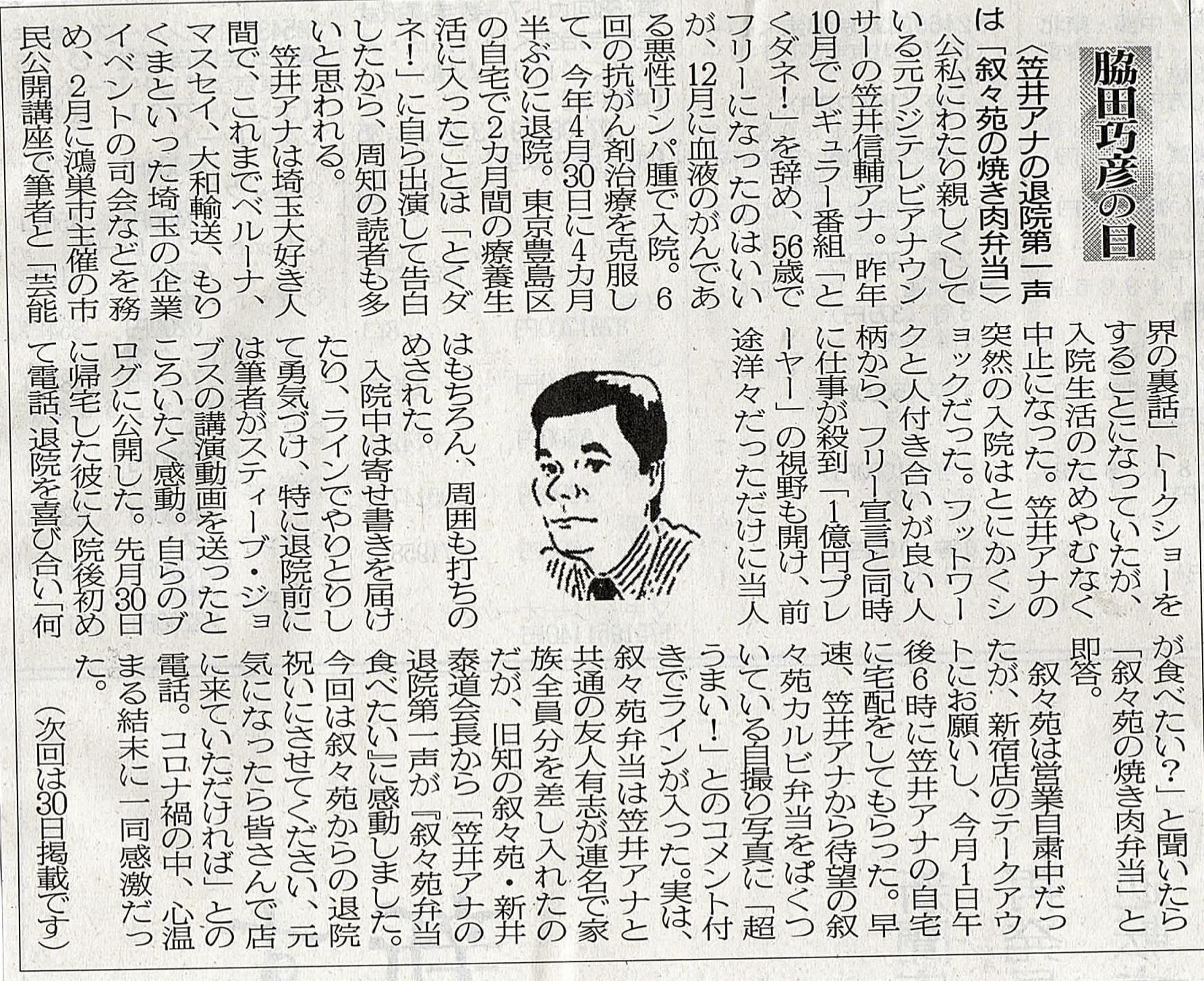 2020年5月16日 笠井アナの退院第一声は「叙々苑の焼肉弁当」