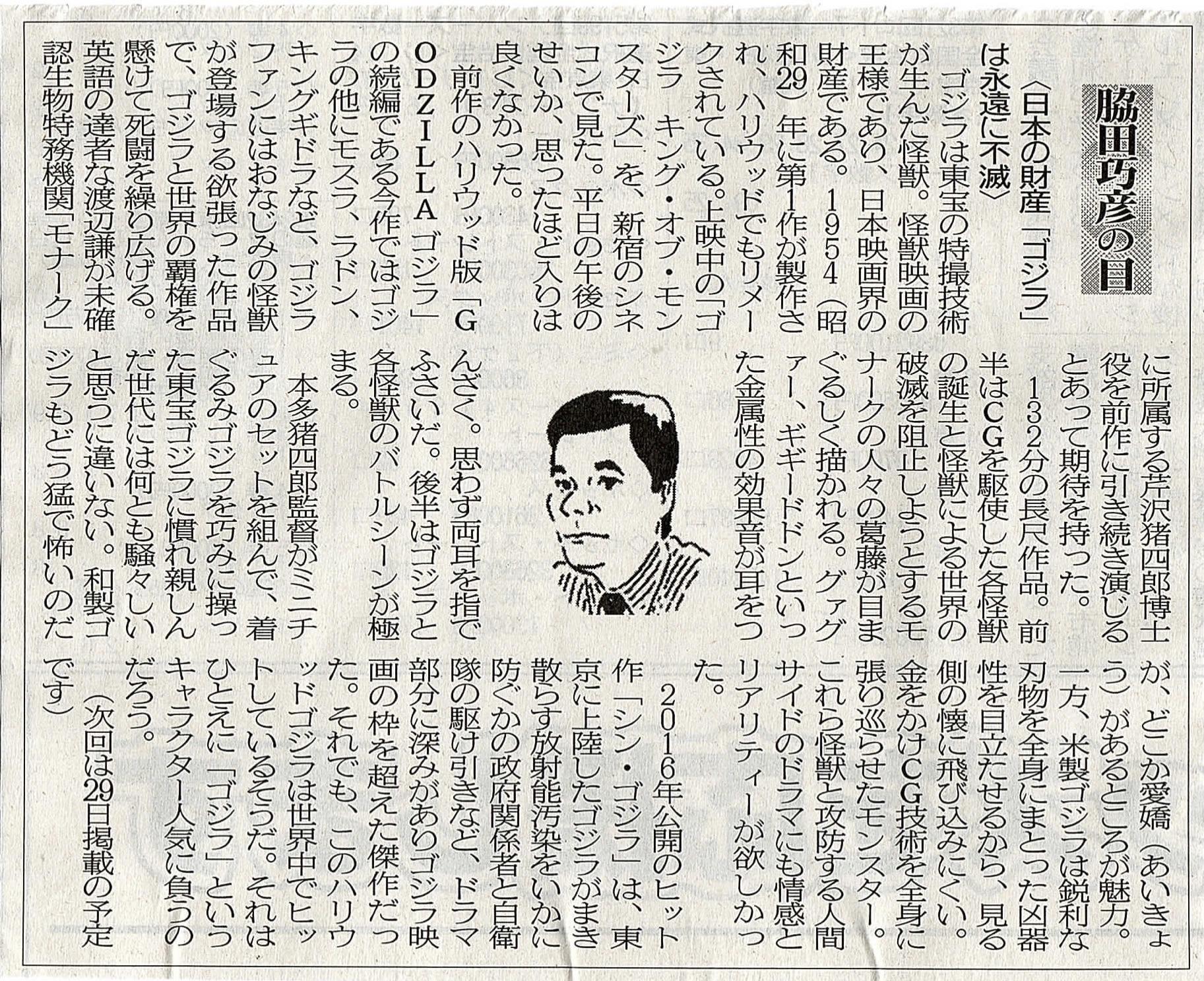 2019年06月15日 日本の財産「ゴジラ」は永遠に不滅