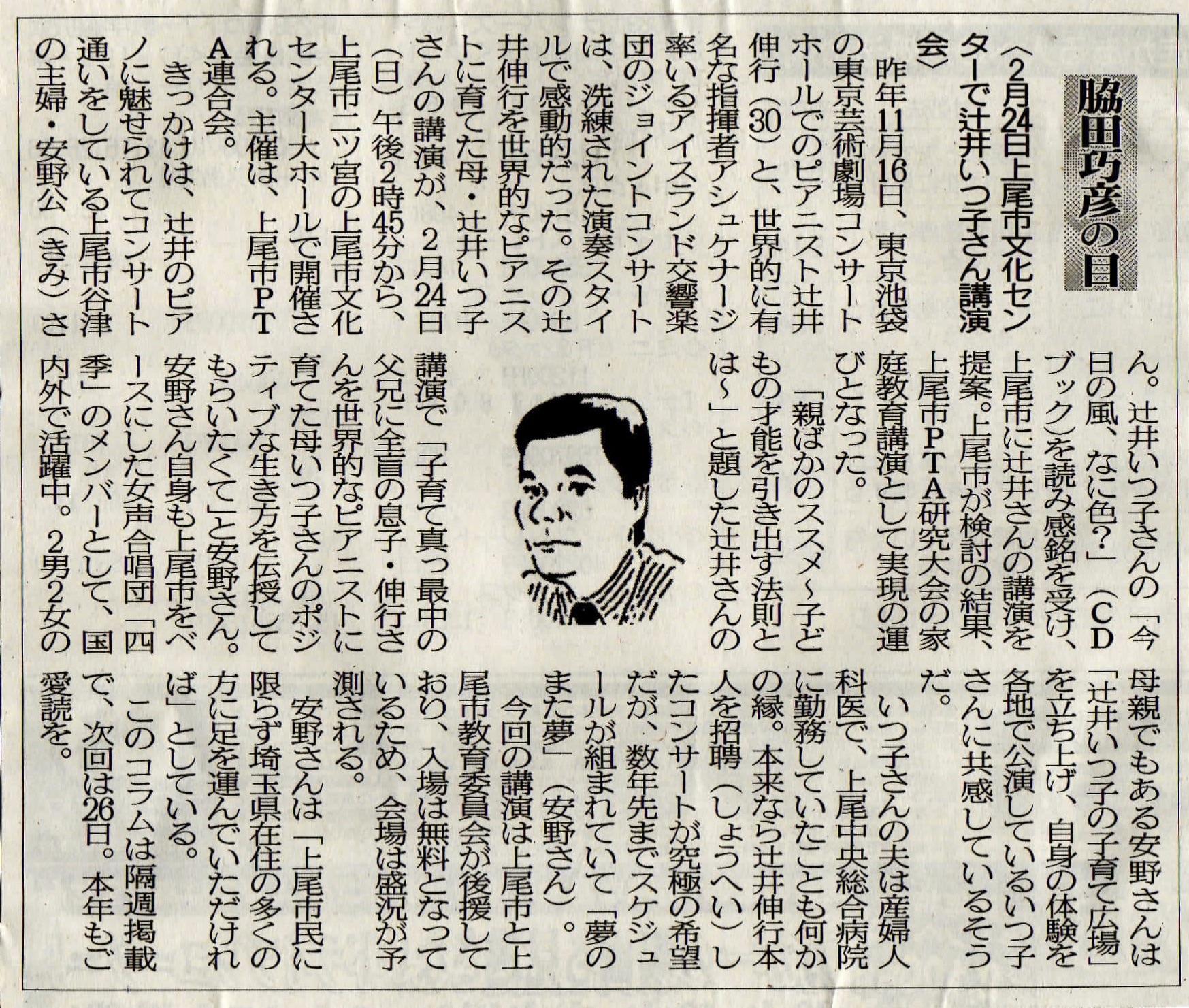 2019年01月12日 2月24日上尾市文化センターで辻井いつ子さん講演会