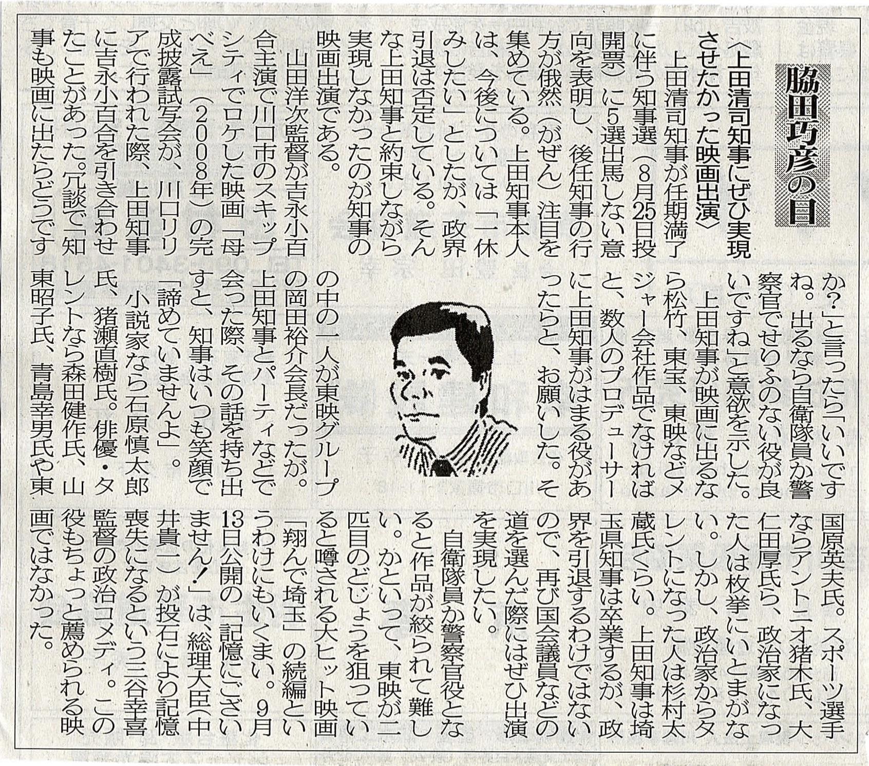 2019年06月28日 上田清司知事にぜひ実現させたかった映画出演