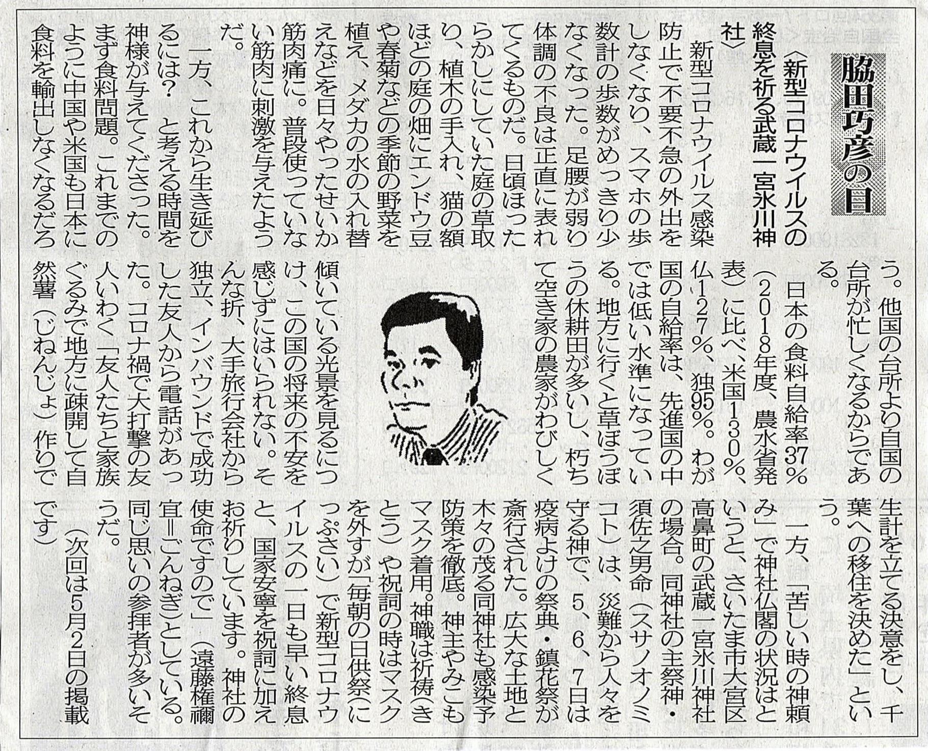 2020年4月18日 新型コロナウィルスの終息を祈る武蔵一宮氷川神社