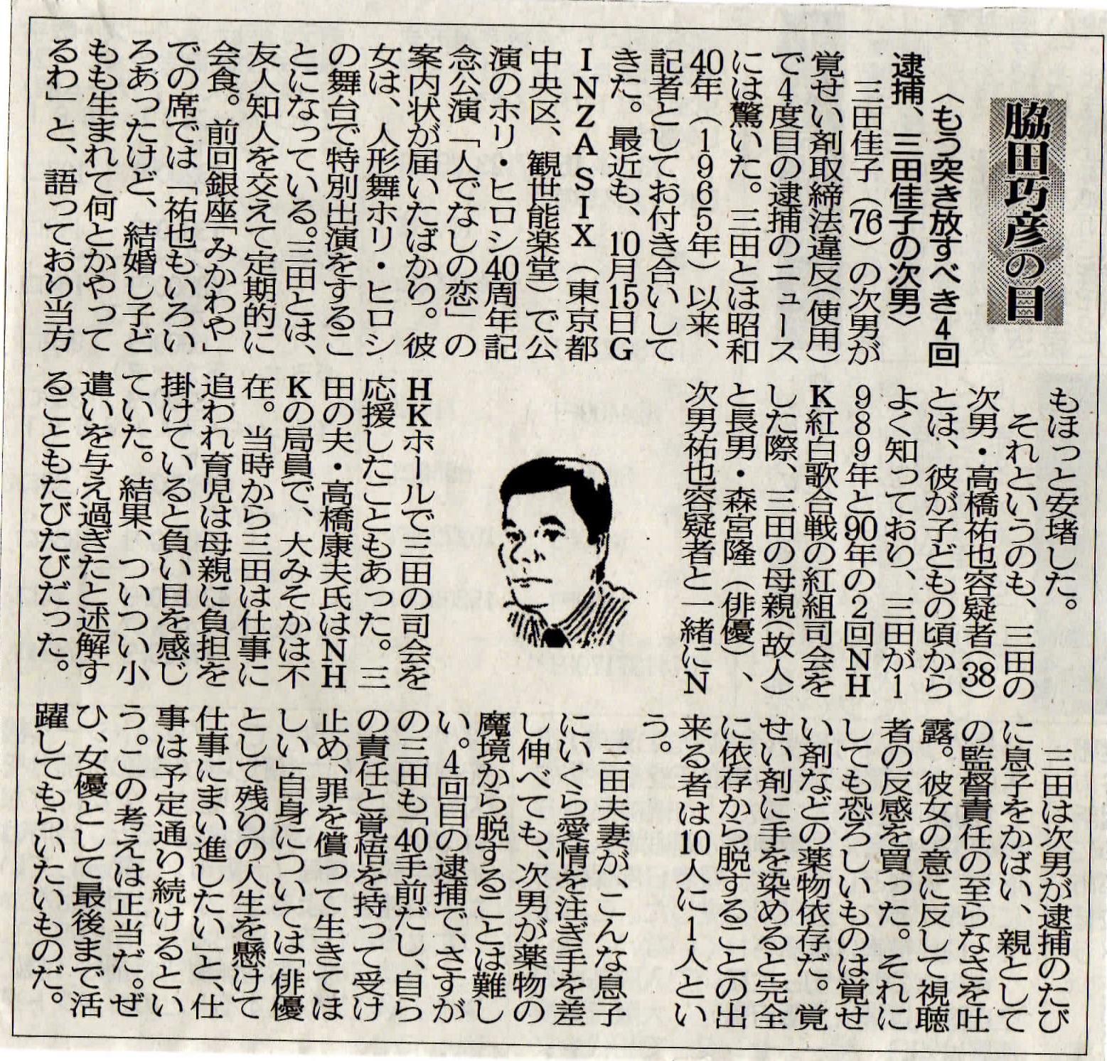 2018年09月22日 もう突き放すべき4回逮捕、三田佳子の次男