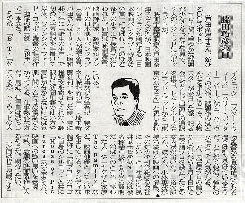 2021年4月3日 戸田奈津子さん、舘ひろしにスポット